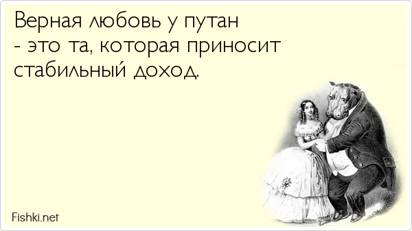 Цитат о проститутке фото высоких проституток