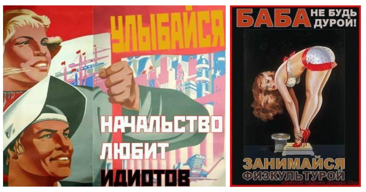 старые плакаты на новый лад фото нашем ассортименте