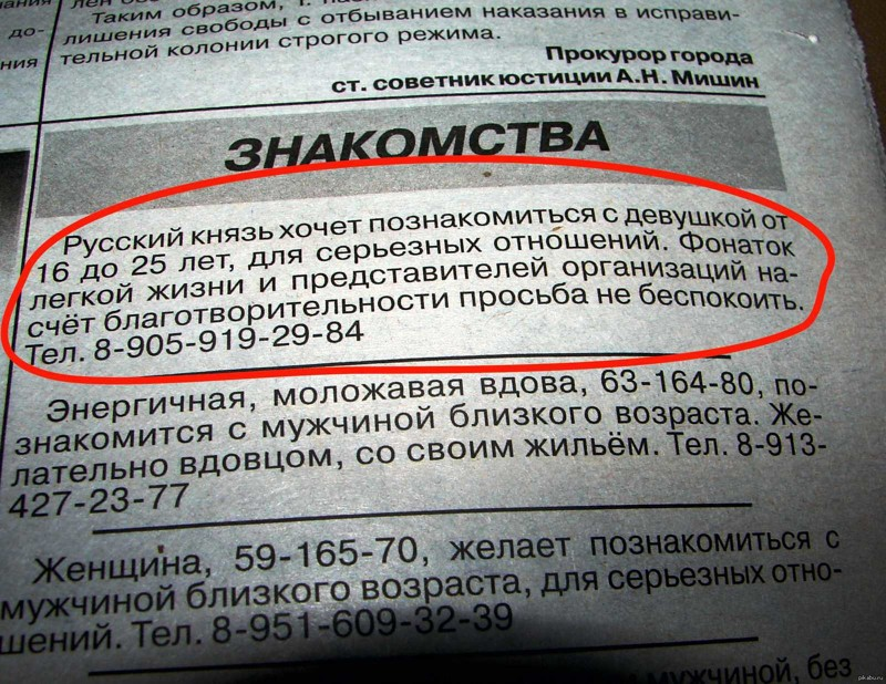 интим знакомства киев