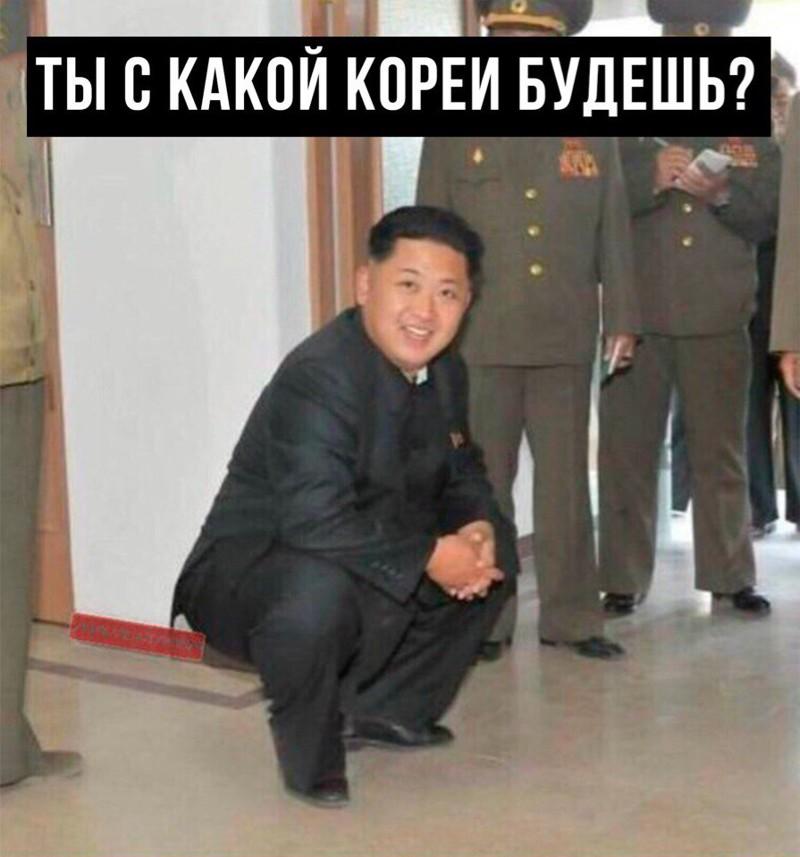 фото корейцы приколы выбрать