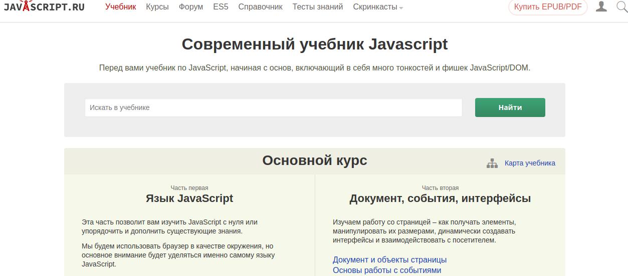 JavaScript обучение программированию, подборка сайтов, подборки, полезное, полезности, программирование