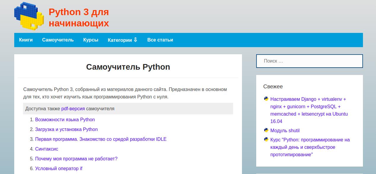 Python обучение программированию, подборка сайтов, подборки, полезное, полезности, программирование