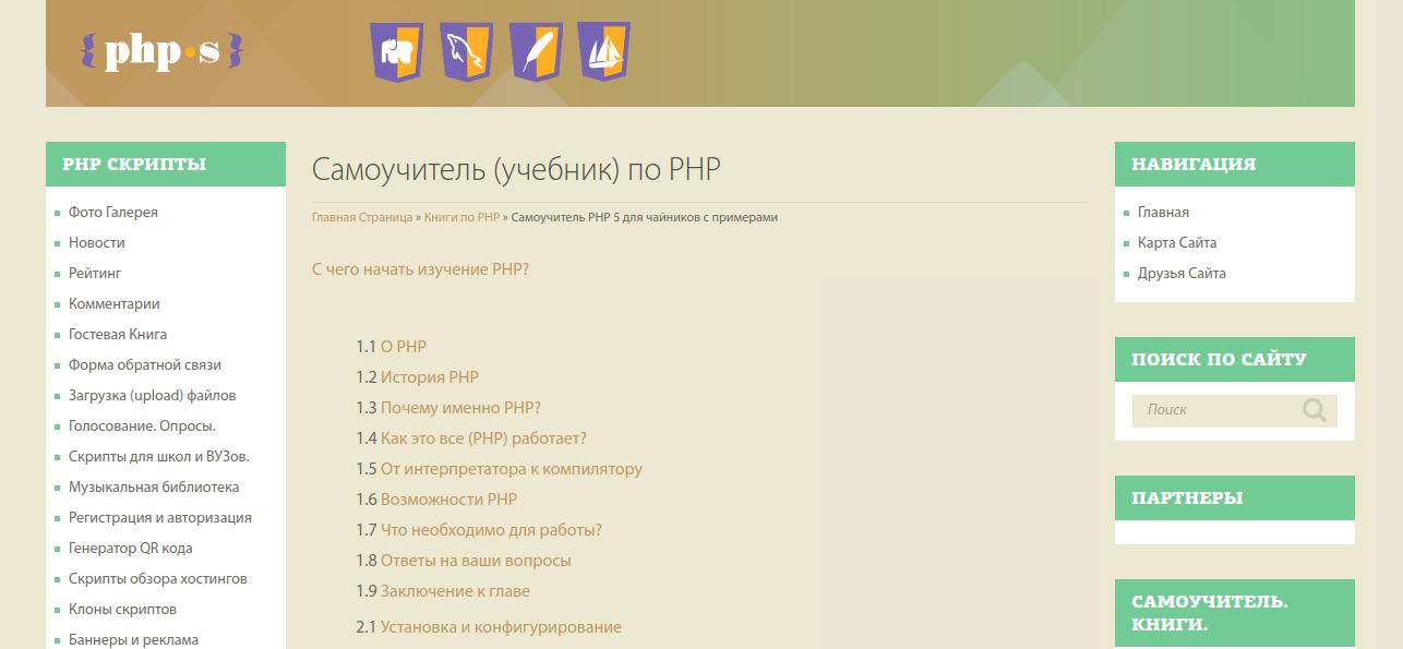 PHP обучение программированию, подборка сайтов, подборки, полезное, полезности, программирование