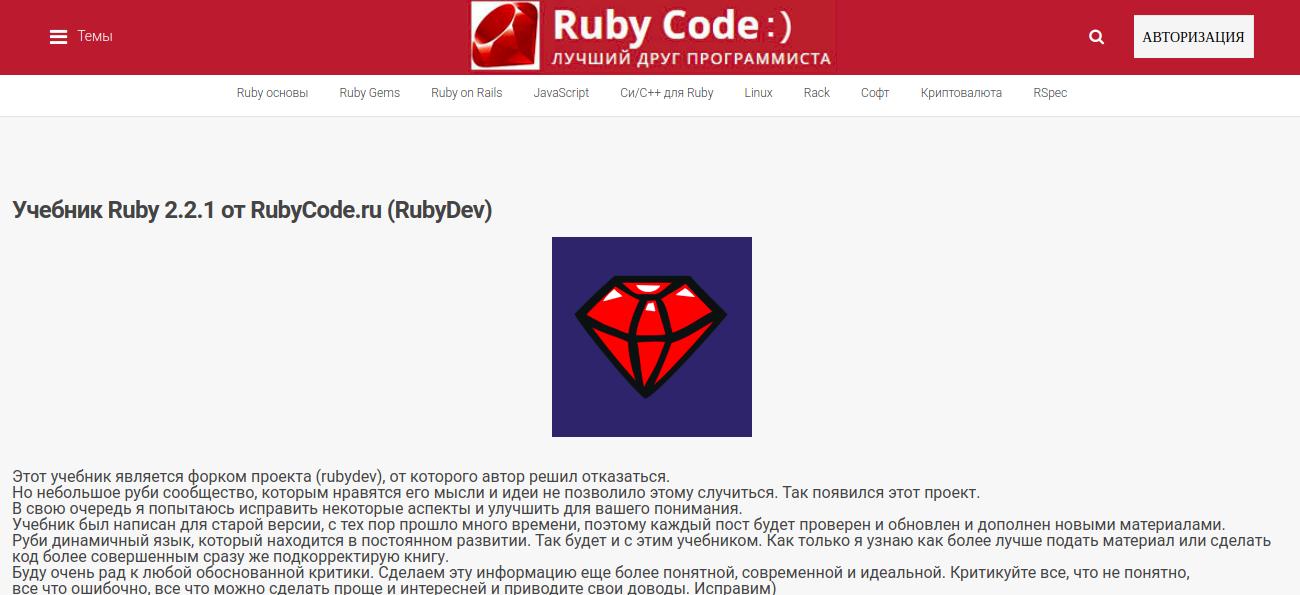 Ruby обучение программированию, подборка сайтов, подборки, полезное, полезности, программирование
