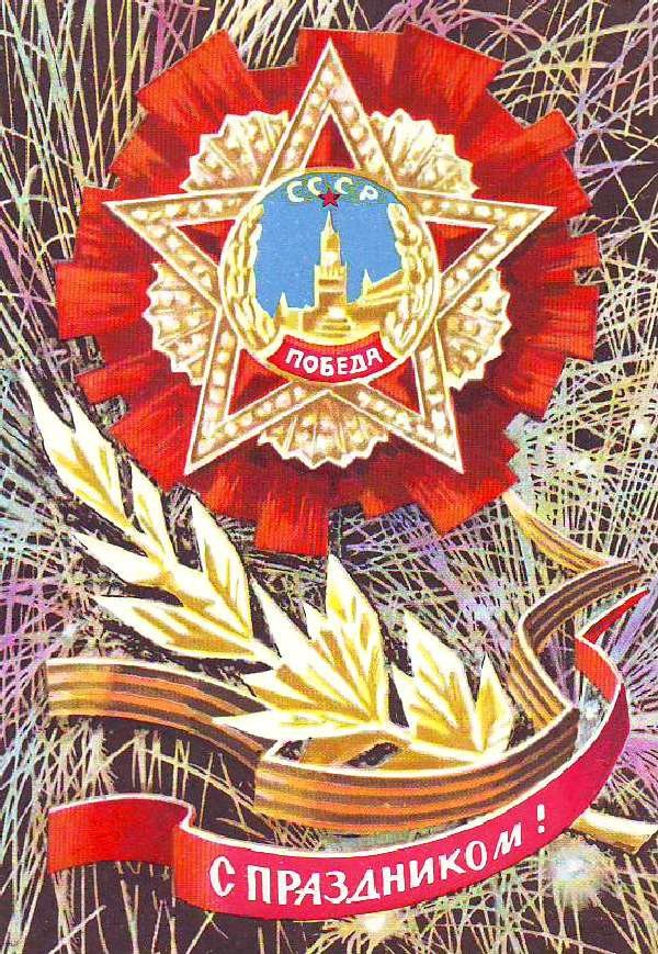 Про надписями, советские открытки к 9 маю