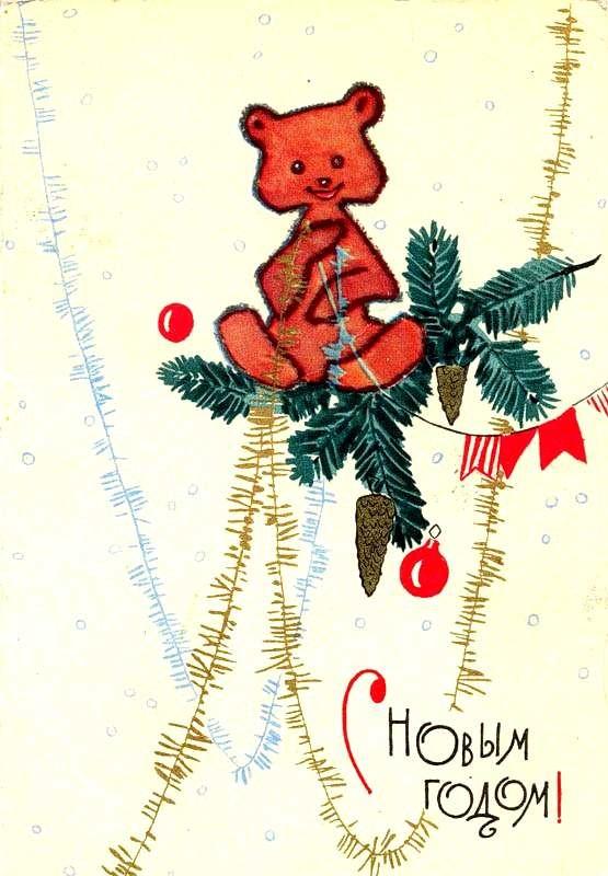 новогодние открытки 1960-1970 годы старости очень