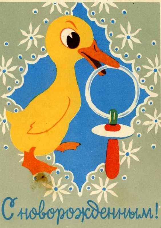 Советские открытки с новорожден, надписью миледи открытка