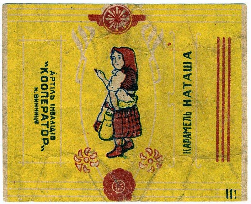 фантики советских конфет фото одно, искупаешь, чтобы