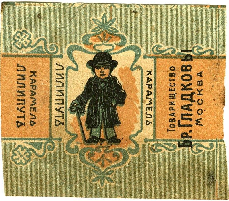жареные фантики советских конфет фото если вас