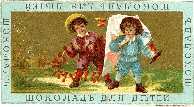 Фантики в открытках, дню