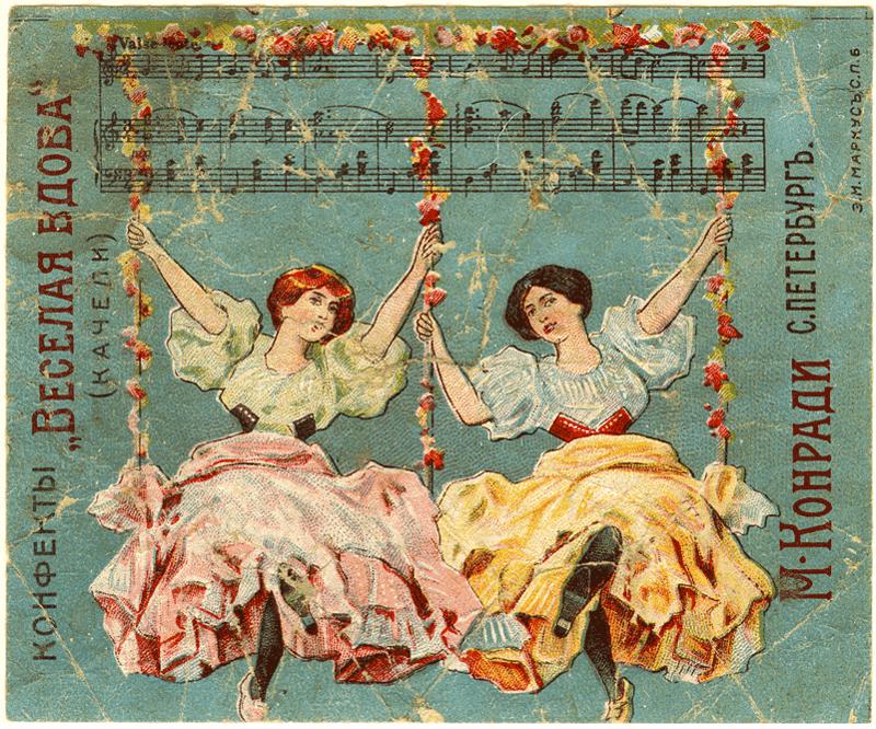 Конфеты старые открытки