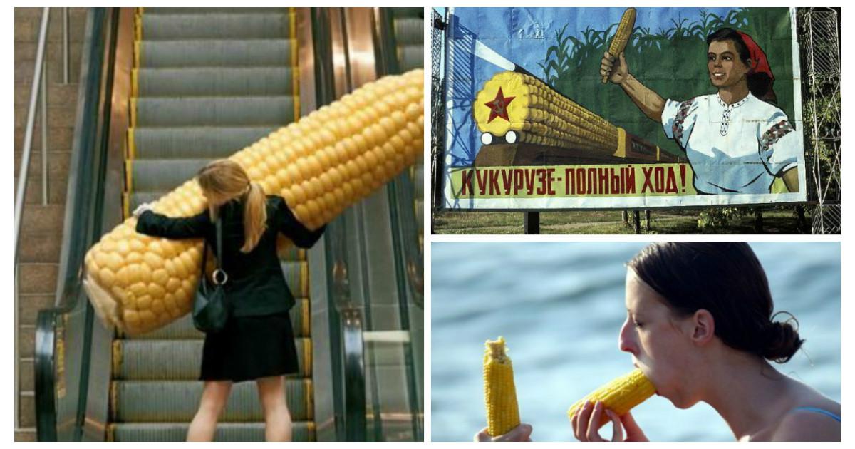 Ебут кукурузой