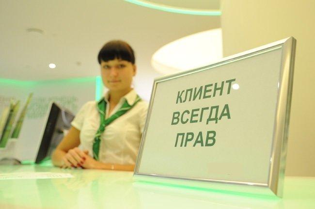 Как представляется работник кредитного отдела банка