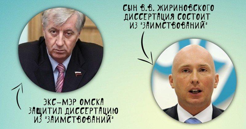Диссертации новые прикольные фото анекдоты видео посты на  Что стало с депутатами которые скопировали свои диссертации