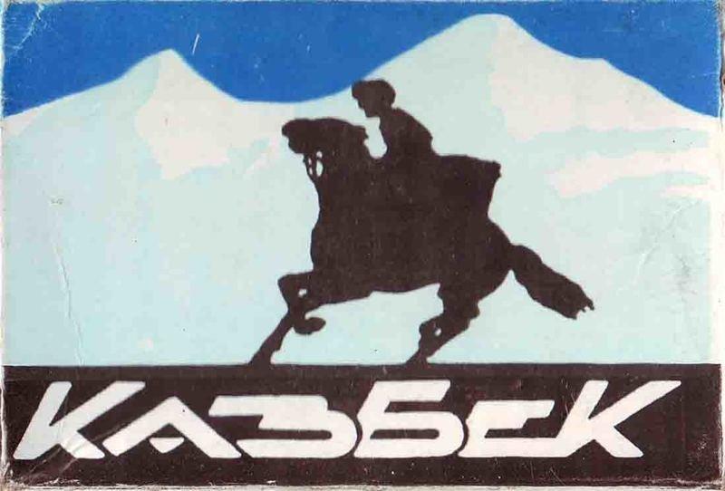 Картинка с надписью казбек