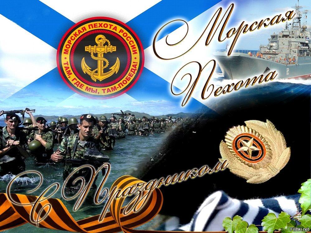 День морской пехоты картинка