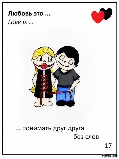 Ржачные картинки любовь это