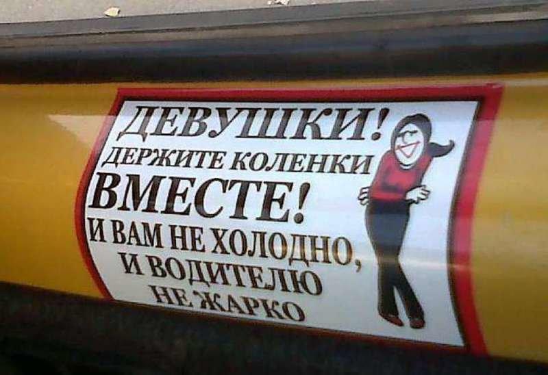 Надписями, смешные надписи с картинками из автобуса