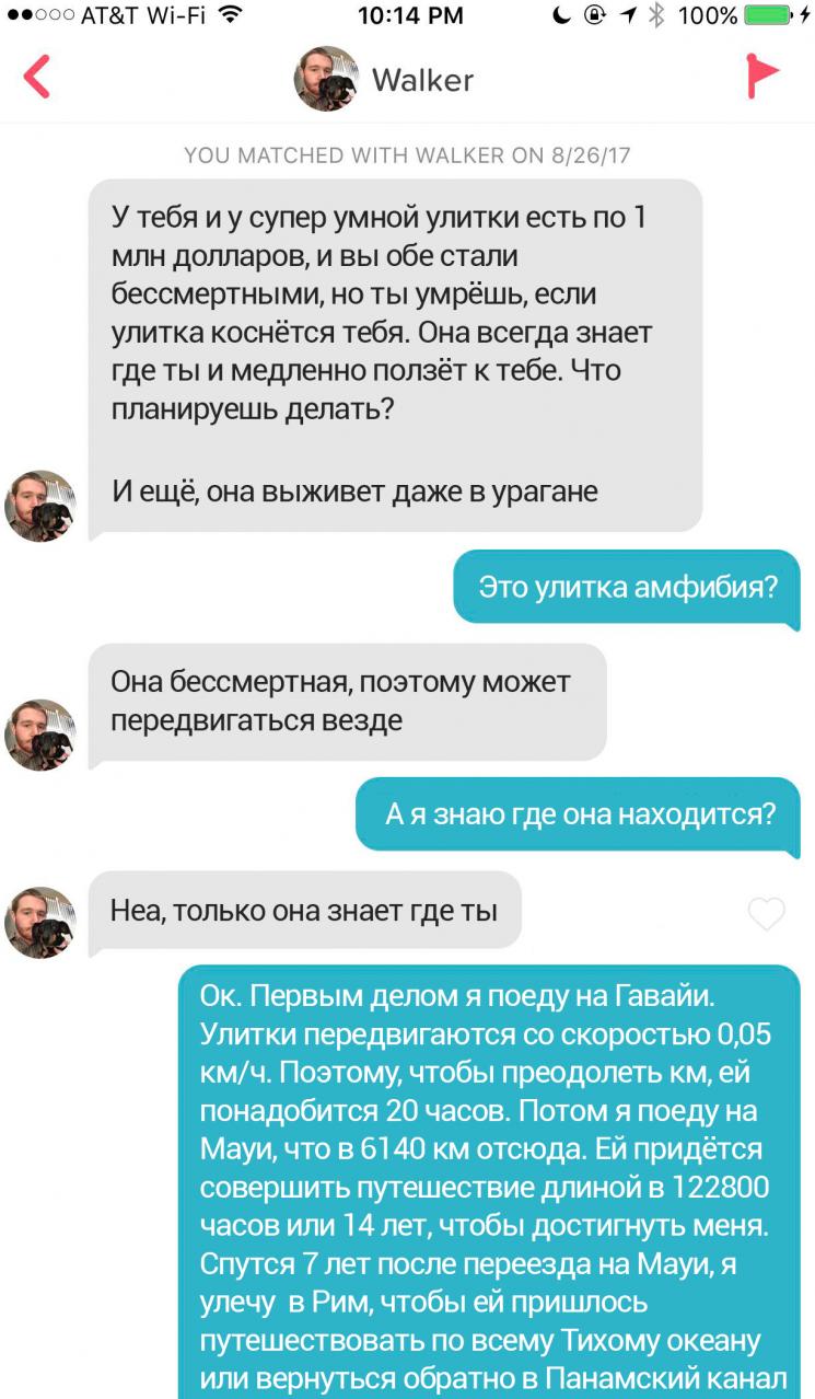 ответы на вопросы сайта знакомств