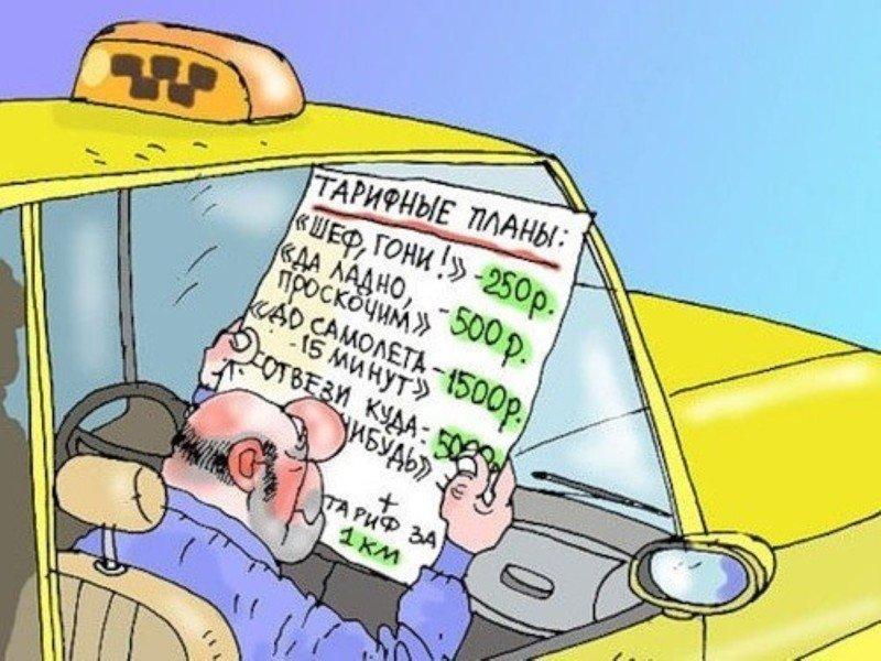 Февраля вертолетом, прикольные картинки про такси и диспетчеров