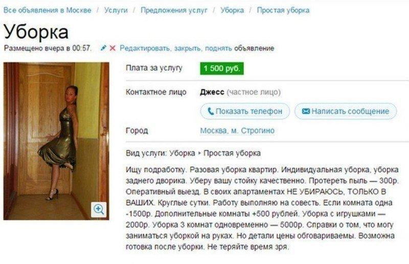 kupe-podat-obyavlenie-intim-uslugi-moskva-bez-dati-perednem-sidenii-video