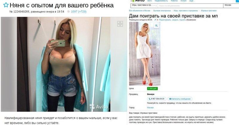 Интим Объявления Россия