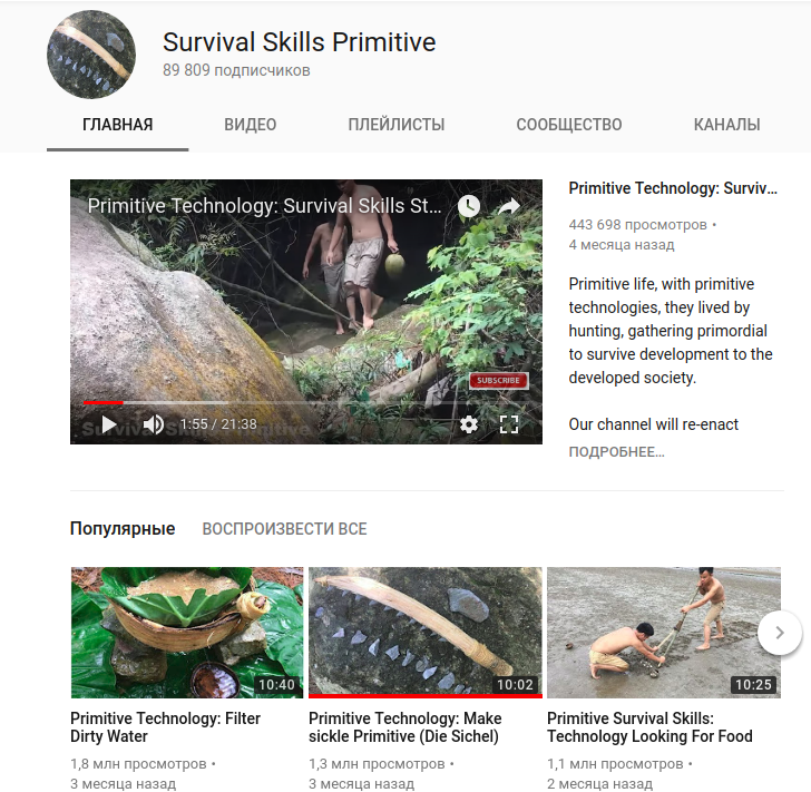 Канал Survival Skills Primitive