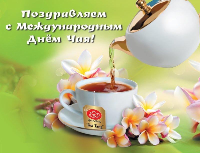 """Картинки по запросу """"Международный день чая"""""""""""