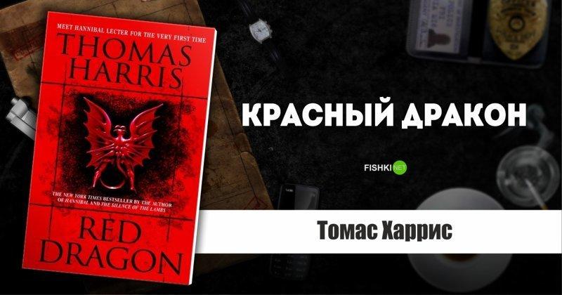 ТОМАС ХАРРИС КРАСНЫЙ ДРАКОН СКАЧАТЬ БЕСПЛАТНО