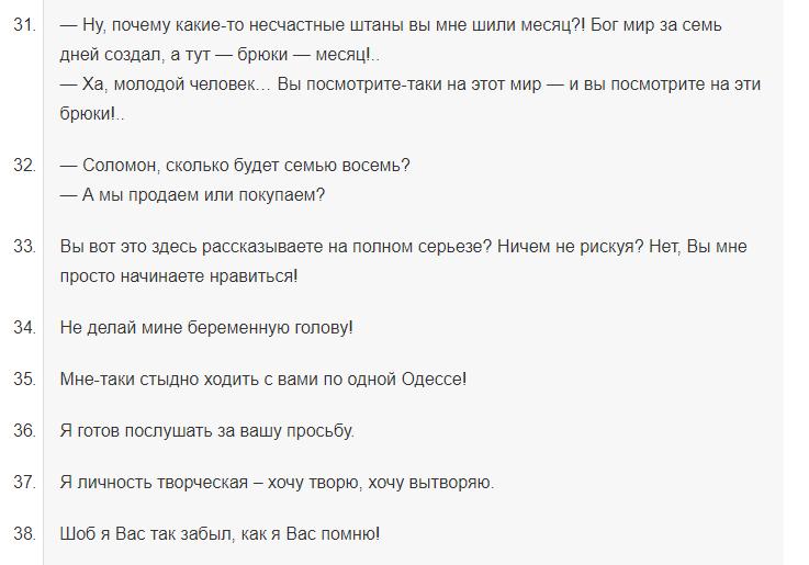 Так говорят в Одессе  выражения, одесса, фразы