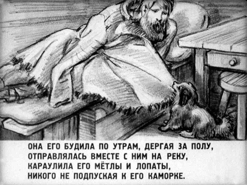 История в картинках муму