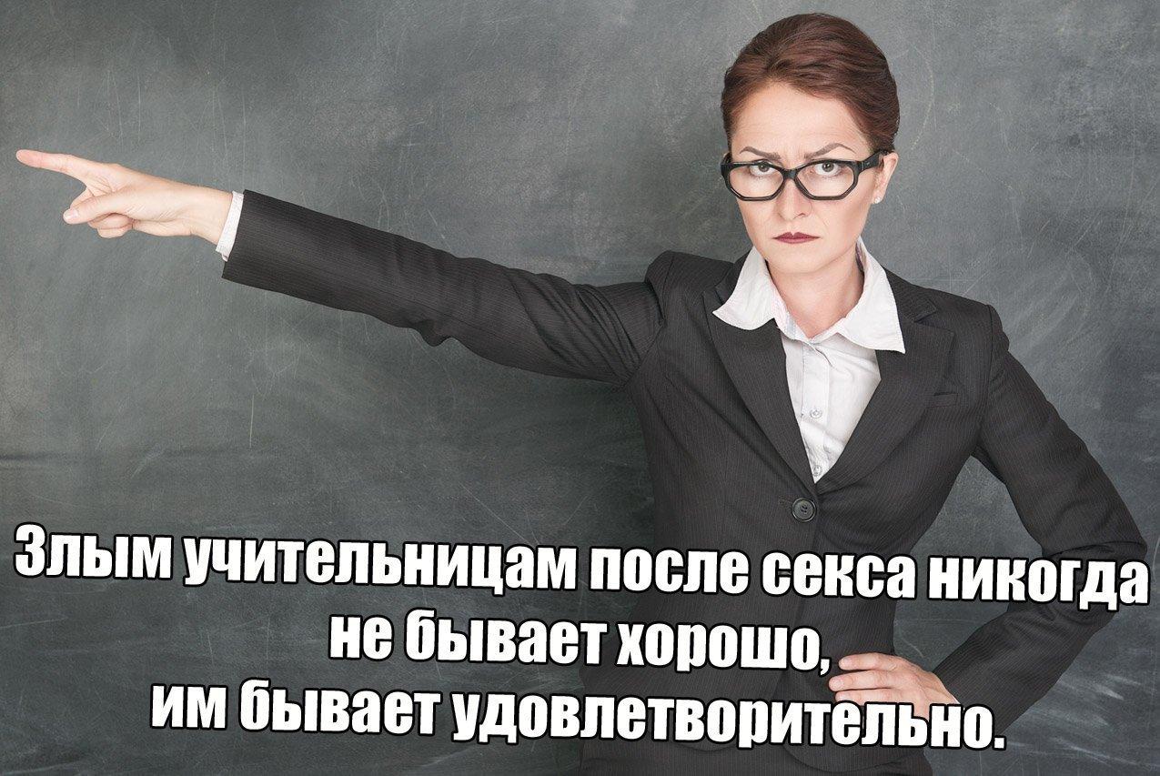 Поваром поздравление, смешная картинка злая учительница
