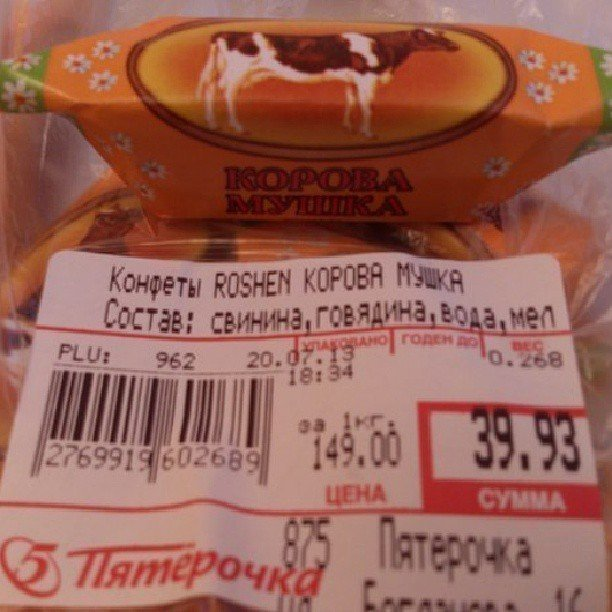 Вкусная конфетка! бывает же, из чего состоит, продукты, состав продуктов, ценники, юмор
