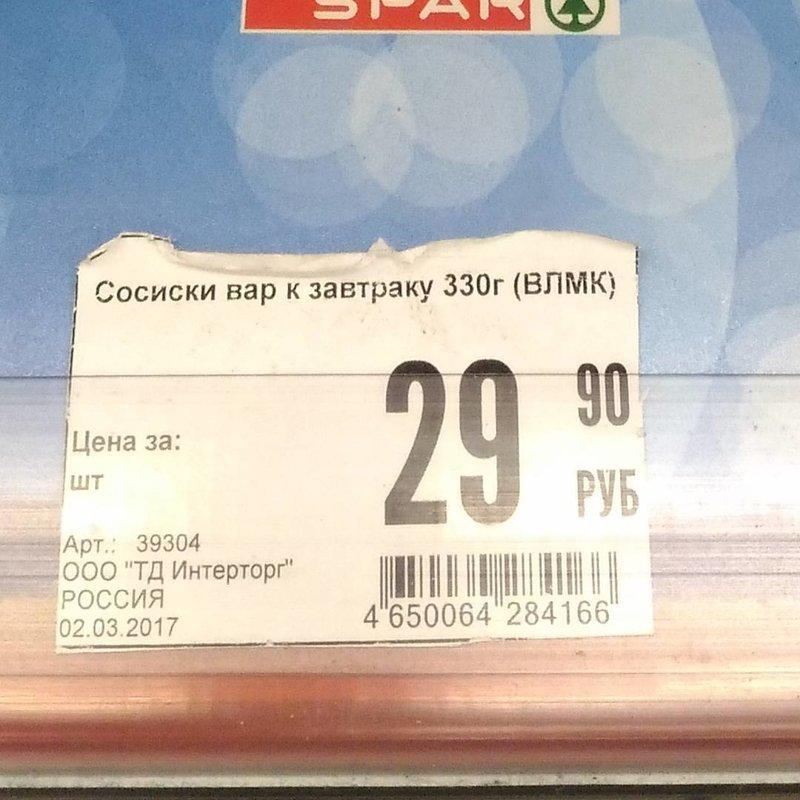 Скажите, из чего сделаны сосиски за 30 рублей за 330 грамм? бывает же, из чего состоит, продукты, состав продуктов, ценники, юмор