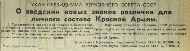 Красная Армия: как и зачем возвращали погоны СССР, история, россия