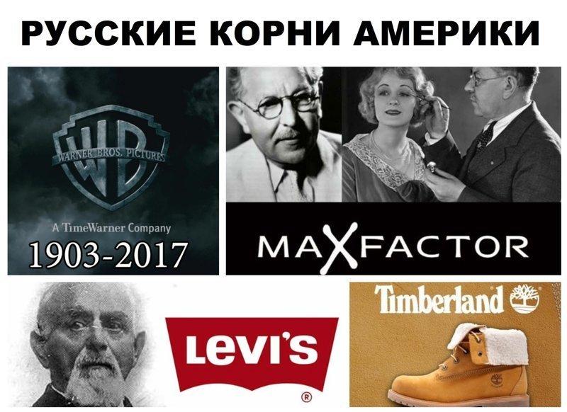 Выходцы из Российской империи, основавшие крупнейшие компании в мире интересно, история, крупнейшие компании мира, предприниматели российской империи, россия, русские корни америки, факты