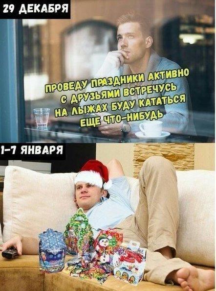 86% россиян именно так планировали провести эти праздничные 10 дней, но поднять себя с дивана смогли лишь 50% 2018, вечеринки, итоги, каникулы, новый год, праздники, прикол, юмор