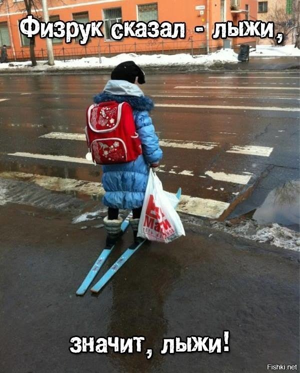 роковому картинка физрук сказал лыжи значит лыжи настоящее время