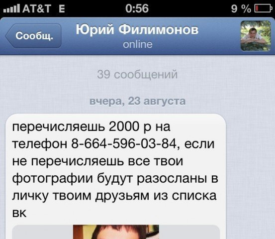 на просят развод телефона номер знакомств сайте