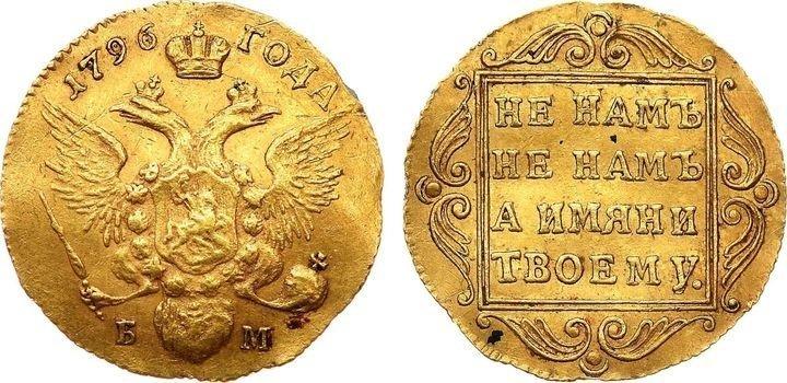 Червонец Павла I, 1796 г. – 120 тысяч долларов (7,1 млн рублей) Клады, всячина, золото, интересное, истории, находки, удача