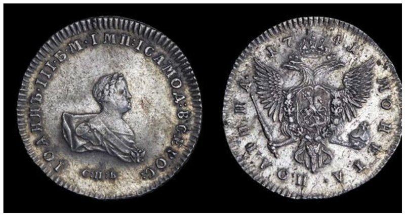 На втором месте — полтина Иоанна Антоновича 1741 г. - 310 тысяч у.е. (18 млн рублей) Клады, всячина, золото, интересное, истории, находки, удача