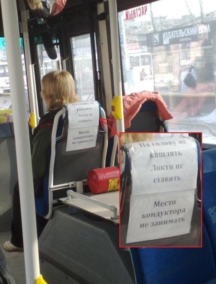 объявление в автобусах картинки обладала