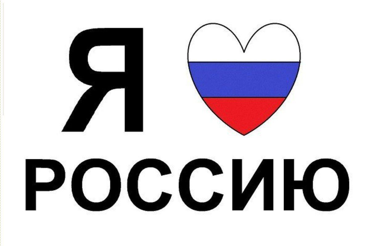 картинки за что люблю свою россию модель живет риме