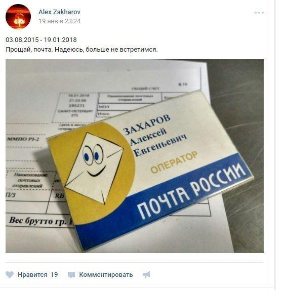 Картинка на бейдж почта россии