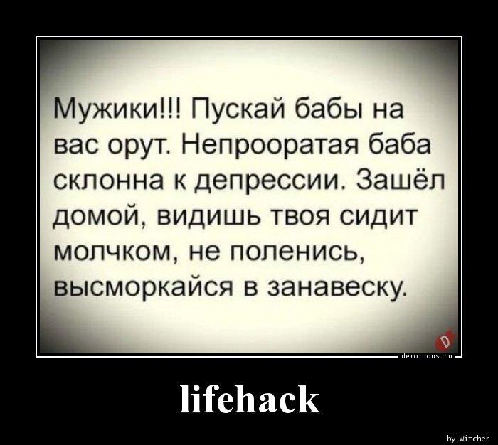 lifehack демотиватор, демотиваторы, жизненно, картинки, подборка, прикол, смех, юмор