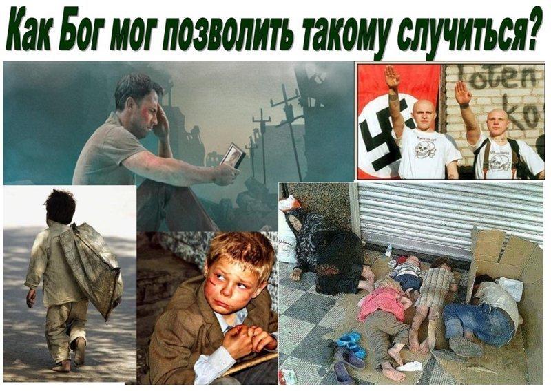Как Бог мог позволить такому случиться? 11 сентября, бог, вера в бога, наказание, православие, разврат, религия, христианство