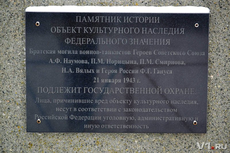 Сгоревшие, но не сдавшиеся: четыре героя и забытый танкист из могилы у Новой Надежды Великая Отечественная Война, Подвиг людей, сталинградская битва