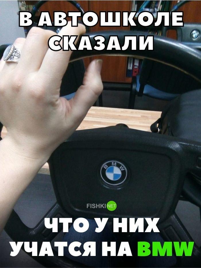 В автошколе сказали, что у них учатся на BMW авто, автомобили, автоприкол, автоприколы, подборка, прикол, приколы, юмор