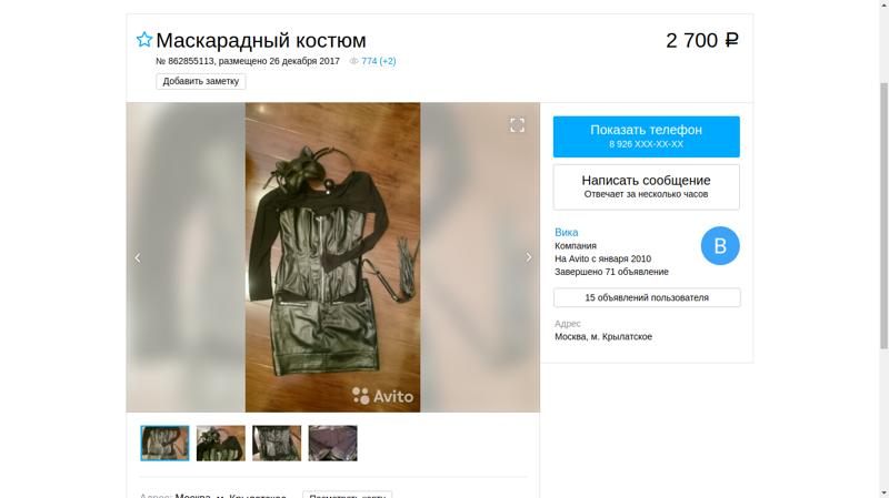 Маскарадный костюм всего за 2 700 ₽ Доска объявлений, авито, найдено на Авито, находки, прикол, странности, странные находки на Авито