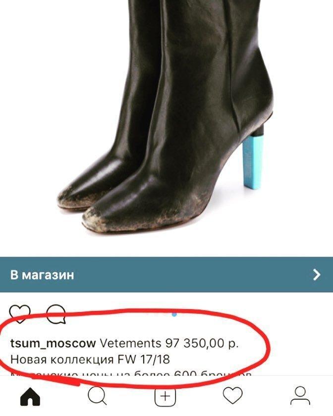 Всего лишь 97 350 р за обувь в стиле леди-бомж WTF?, WTF?!, капец какой-то, мир сошёл с ума, пипец, своя атмосфера, что здесь происходит, что это было?